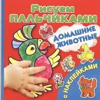 Дмитриева В.Г. - Домашние животные. Рисуем пальчиками. [C наклейками] обложка книги