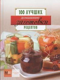 Домашние заготовки юлия владимировна бебнева домашние заготовки по старинным и современным рецептам