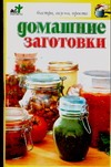 Смирнова Любовь - Домашние заготовки обложка книги