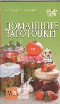 - Домашние заготовки обложка книги