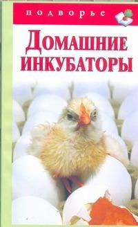 Снегов А. - Домашние инкубаторы обложка книги