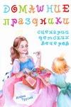 Трусий Алена - Домашние праздники:сценарии детских вечеров[Текст] обложка книги