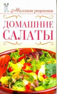 Домашние салаты ( Сладкова О.В.  )