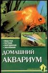 Домашний аквариум обложка книги