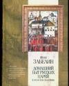 Забелин И.Е. - Домашний быт русских царей в XVI и XVII столетиях' обложка книги