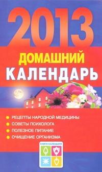 Григорьева А.И. - Домашний календарь на 2013 год обложка книги
