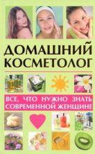 Славгородская Л.Н. - Домашний косметолог' обложка книги