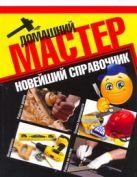 Новиков И.П. - Домашний мастер' обложка книги