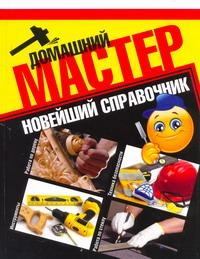 Домашний мастер Новиков И.П.