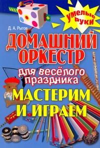Рытов Д.А. - Домашний оркестр для веселого праздника обложка книги