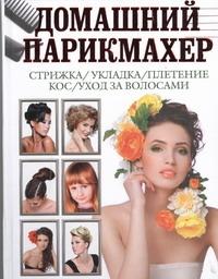 Нестерова Д.В. - Домашний парикмахер обложка книги
