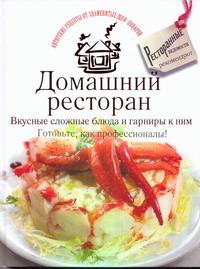 - Домашний ресторан. Вкусные сложные блюда и гарниры к ним. Готовьте, как професси обложка книги