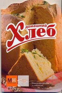 Домашний хлеб Ройтенберг И.Г.