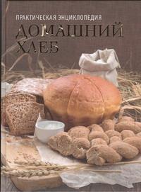 Полетаева Н.В. - Домашний хлеб обложка книги