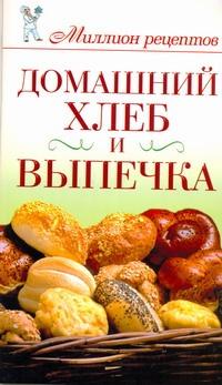 Нестерова Д.В. - Домашний хлеб и выпечка обложка книги