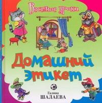 Шалаева Г.П. - Домашний этикет обложка книги