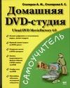 Столяров А.М. - Домашняя DVD - студия. Ulead DVD MovieFactory 4.0 обложка книги