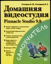 Столяров А.М. - Домашняя видеостудия: Pinnacle Studio 9.0 обложка книги
