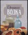 Смирнов Л. - Домашняя водка обложка книги
