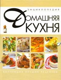 . - Домашняя кухня обложка книги