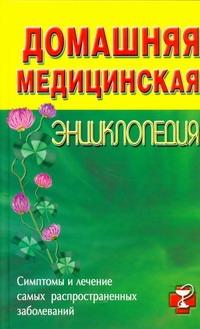 Домашняя медицинская энциклопедия .