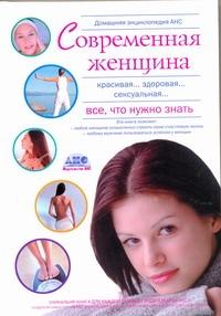 Домашняя медицинская энциклопедия.Современная женщина.Все что нужно знать