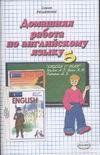 Воронцова Е.М. - Домашняя работа по английскому языку 5 класс обложка книги
