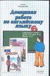 Жалейко Б.В. - Домашняя работа по английскому языку 6 класс обложка книги