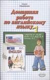 Надточей Н.О. - Домашняя работа по английскому языку 7 класс обложка книги