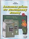 Балашова Н.В.. - Домашняя работа по немецкому языку за 5 класс обложка книги