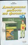 Шабунин С.А. - Домашняя работа по физике за 10 класс обложка книги