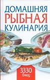Смирнова Л. - Домашняя рыбная кулинария. 3330 блюд обложка книги