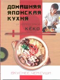 Кёко Хирадзаки - Домашняя японская кухня. Вкуснее, чем суши обложка книги