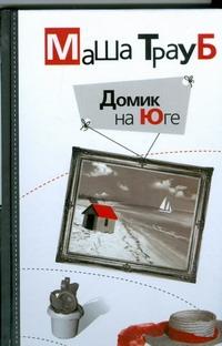 Трауб Маша - Домик на Юге обложка книги