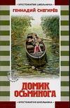 Домик осьминога обложка книги