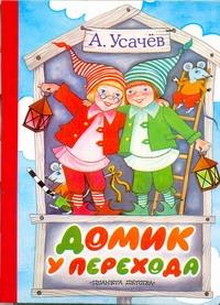 Усачёв А.А. - Домик у перехода обложка книги