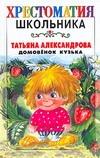Домовенок Кузька обложка книги