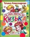 Александрова Т.И. - Домовенок Кузька обложка книги