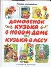 Домовенок Кузька в новом доме. Кузька в лесу обложка книги