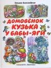 Домовенок Кузька у Бабы-Яги обложка книги