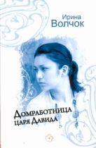 Волчок Ирина - Домработница царя Давида' обложка книги