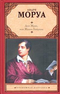 Дон Жуан, или Жизнь Байрона ( Моруа А.  )
