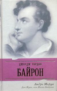 Моруа А. - Дон Жуан, или Жизнь Байрона обложка книги