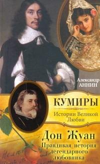 Дон Жуан. Правдивая история легендарного любовника Аннин А.