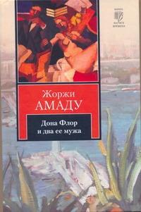 Амаду Ж. - Дона Флор и два ее мужа обложка книги