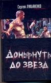 Донырнуть до звезд Лукьяненко С. В.