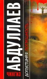 Абдуллаев Ч.А. - Допустимая погрешность. Поцелуй феи обложка книги