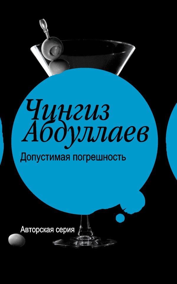 Допустимая погрешность. Поцелуй феи Абдуллаев Ч.А.