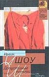 Шоу И. - Допустимые потери обложка книги