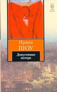 Допустимые потери обложка книги